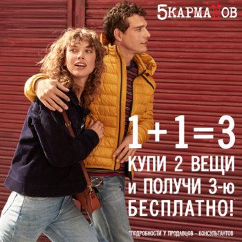 Любимая акция 1+1=3 уже вовсех розничных магазинах сети «5КармаNов»!*