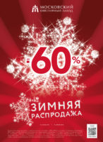 Winter sale inall Moscow Jewelry Factory stores!