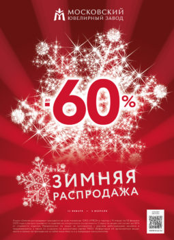 Winter sale in all Moscow Jewelry Factory stores!