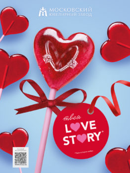 Your love story atMoscow jewelry factory.