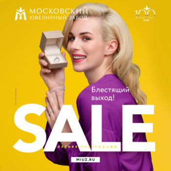Summer sale at Moscow jewelry factory!