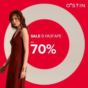 В O`STIN Sale вразгаре!
