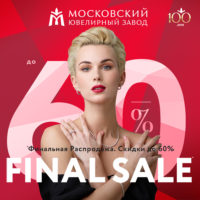 Final Sale. Discounts up to 60% at Moscow jewelry factory!