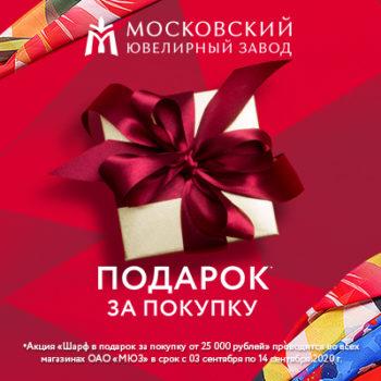 Стильные подарки от Московского ювелирного завода!