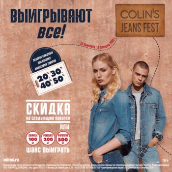СColin's Jeans Fest выигрывают все!