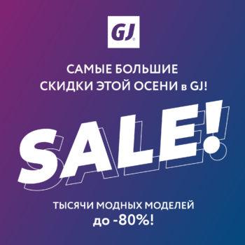 Огромная осенняя распродажа вGloria Jeans!