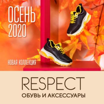 Коллекция Осень 2020 вRespect!