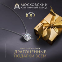 Precious gifts toall customers inhonor ofthe 100th anniversary ofMoscow Jewelry Factory!