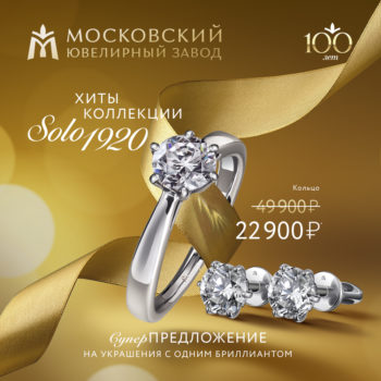 Super offer for the jewelry with one diamond!