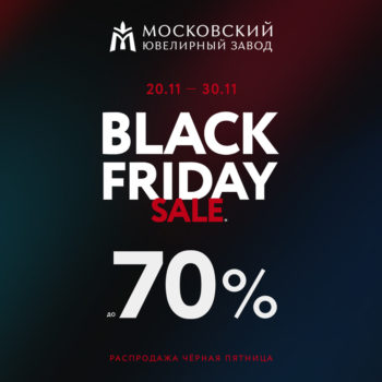 Black Friday: upto70% atthe Moscow jewelry factory stores!