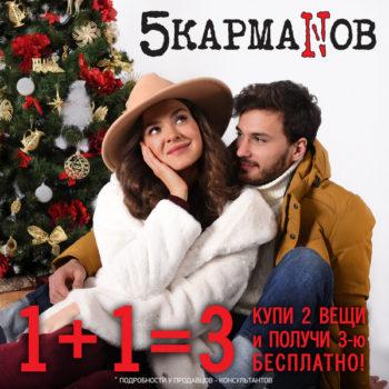 Вмагазинах «5КармаNов» Новогоднее предложение: 1+1=3!