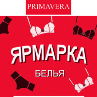 Ярмарка белья вмагазинах Primavera!