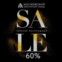 Зимняя распродажа вМосковском ювелирном заводе!