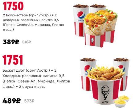 Обед надвоих вKFC
