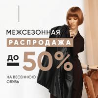 До −50% навесеннюю обувь