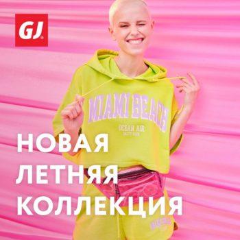 Встречай лето вкрутых новинках отGloria Jeans!