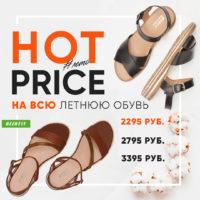 Фиксированные цены налетнюю обувь