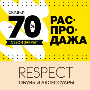 Распродажа летней коллекции вRespect!