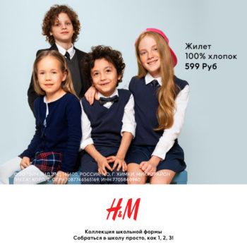 H&M: Снова вшколу!