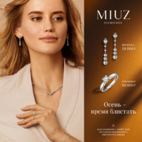 Autumn— time toshine with the Moscow jewelry factory!