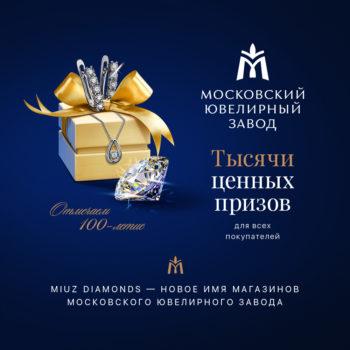 MIUZ celebrating 100 years anniversary!